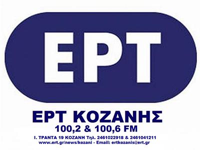 ΕΡΤ Κοζάνης