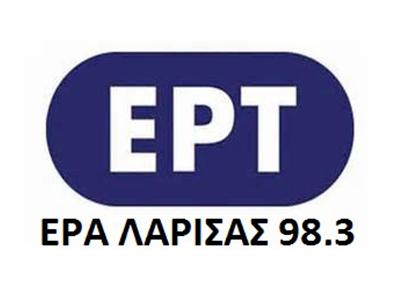 ΕΡΤ Λάρισας