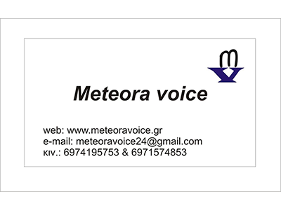 Meteora Voice