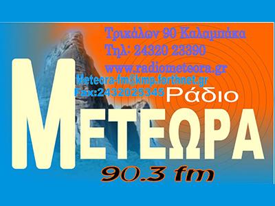 Ράδιο Μετέωρα
