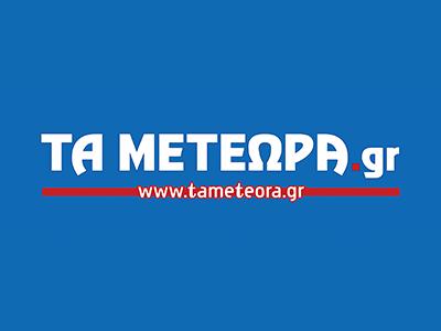 tameteora.gr